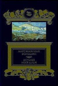 История моей души, Максимилиан Волошин