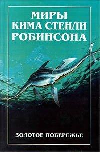Миры Кима Стенли Робинсона. В трех томах. Том 2. Золотое побережье