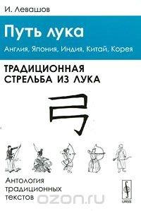 Путь лука. Традиционная стрельба из лука. Англия, Япония, Индия, Китай, Корея. Антология традиционных текстов
