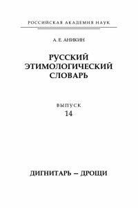 Русский этимолог.словарь. Вып.14 (дигнитарь-дрощи)