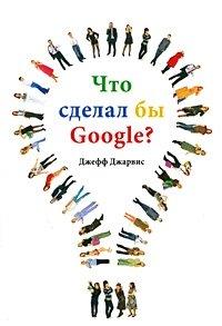Что сделал бы Google?