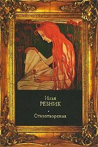 Илья Резник. Стихотворения