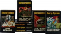 Виктор Суворов (комплект из 7 книг)
