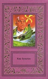 Кир Булычев. Сочинения в трех томах. Том третий. Усни, красавица. Смерть этажом ниже
