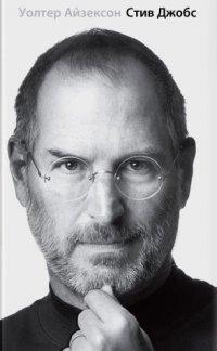 Стив Джобс. Биография