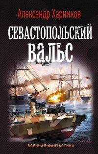 Севастопольский вальс - Харников А.П., Дынин М.