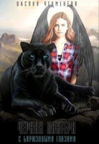 Черная пантера с бирюзовыми глазами