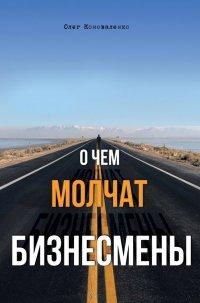 О чем молчат бизнесмены, Олег Коноваленко