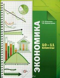 Экономика. 10-11 классы