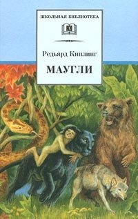 Маугли: Повесть-сказка