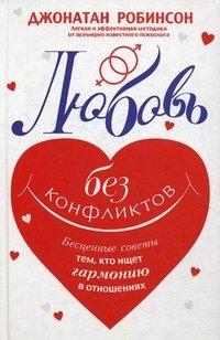 Робинсон Д..Любовь без конфликтов
