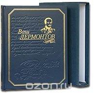Ваш Лермонтов (подарочное издание)