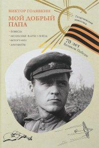 Мой добрый папа, Виктор Голявкин