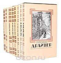 Теодор Драйзер. Собрание сочинений в 8 томах (комплект)