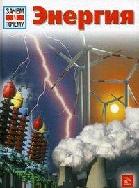 Энергия, Эрих Юбеляккер