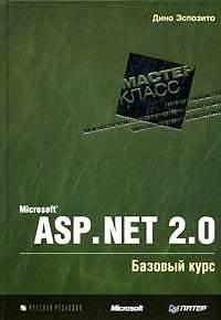 Microsoft ASP.NET 2.0. Базовый курс