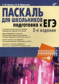 Паскаль для школьников. Подготовка к ЕГЭ (+ CD-ROM)