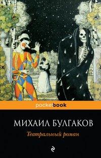 Театральный роман, Михаил Булгаков