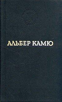 Альбер Камю. Избранные произведения