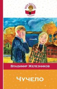 Чучело, Владимир Железников