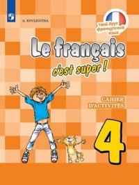 Французский язык 4 класс. Твой друг французский язык. Рабочая тетрадь с онлайн поддержкой. ФГОС