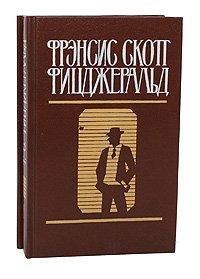 Фрэнсис Скотт Фицджеральд. Избранные произведения в 2 томах (комплект из 2 книг)