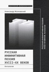 Русская инфинитивная поэзия XVIII-XX веков. Антология