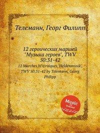 """12 героических маршей """"Музыка героев"""", TWV 50:31-42"""