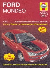 Ford Mondeo с 7/2003 Ремонт и техническое обслуживание