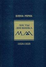 Листы дневника. Том 2. 1924-1925