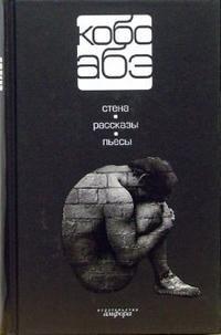 Кобо Абэ. Собрание сочинений в 4 томах. Том 4. Стена. Рассказы. Пьесы
