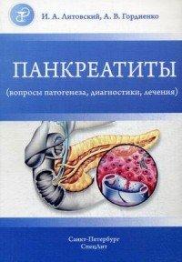 Панкреатиты. Вопросы патогенеза, диагностики, лечения