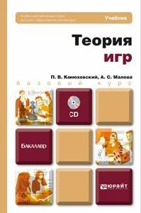 ТЕОРИЯ ИГР +CD. Учебник для бакалавров