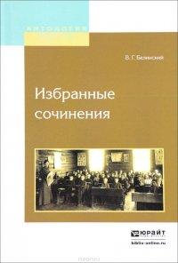 В. Г. Белинский. Избранные сочинения