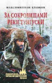 За сокровищами реки Тунгуски