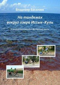 Натандемах вокруг озера Иссык-Куль, Владимир Басалаев
