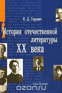 История отечественной литературы ХХ века