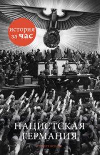 Нацистская Германия, Руперт Колли