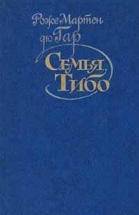 Семья Тибо. В трех томах