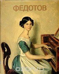 Федотов. Альбом