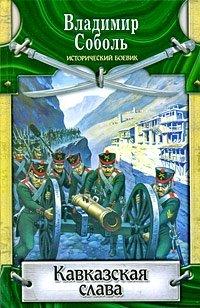 Кавказская слава