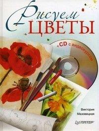 Рисуем цветы (+ CD-ROM)