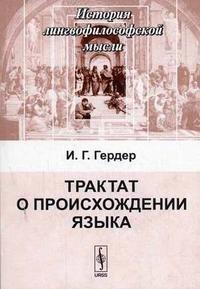 Трактат о происхождении языка