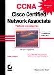CCNA: Cisco Certified Network Associate. Учебное руководство. Второе издание