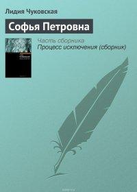 Софья Петровна