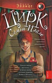 Рецензия на книгу Цирк семьи Пайло