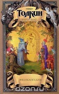 Толкин и его мир. Энциклопедия