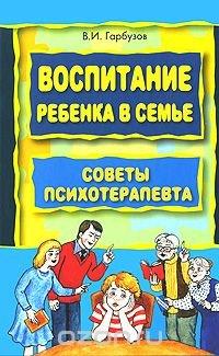 Воспитание ребенка в семье. Советы психотерапевта
