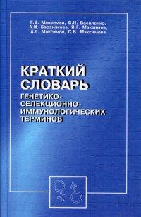 Краткий словарь генетико-селекционно-иммунологических терминов