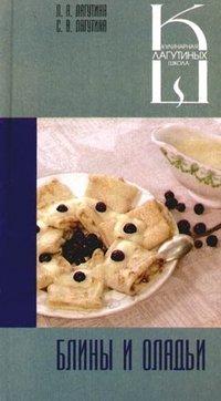 Блины и оладьи: Сборник кулинарных рецептов